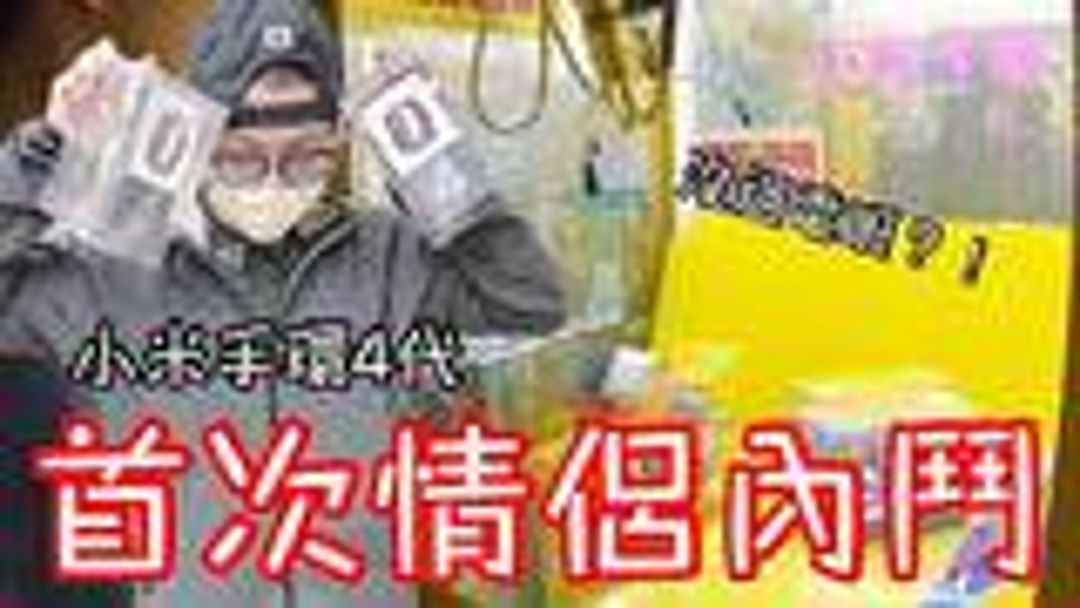 【醺醺】初次情侣内斗!挑战小米手环4代 竟然没过电眼!