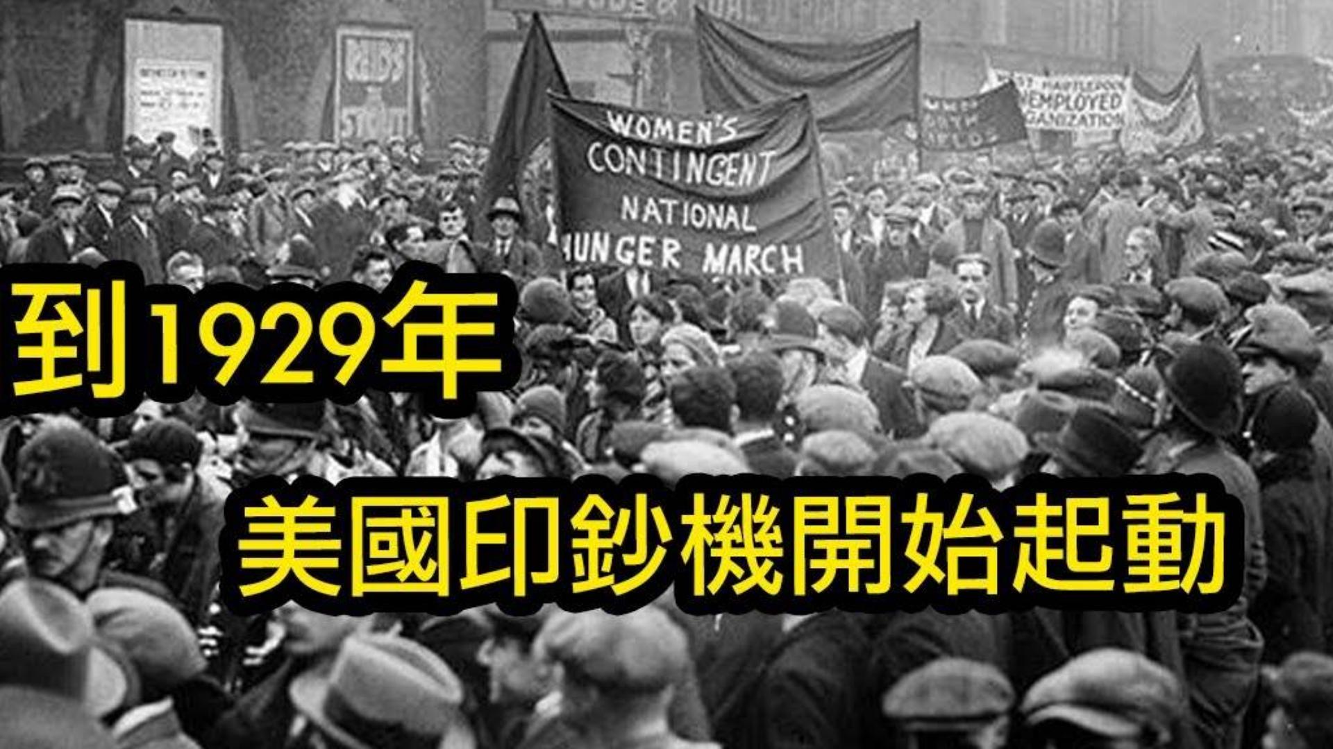 [QSJY]近代最严重的经济衰退:1929年的美国经济大萧条