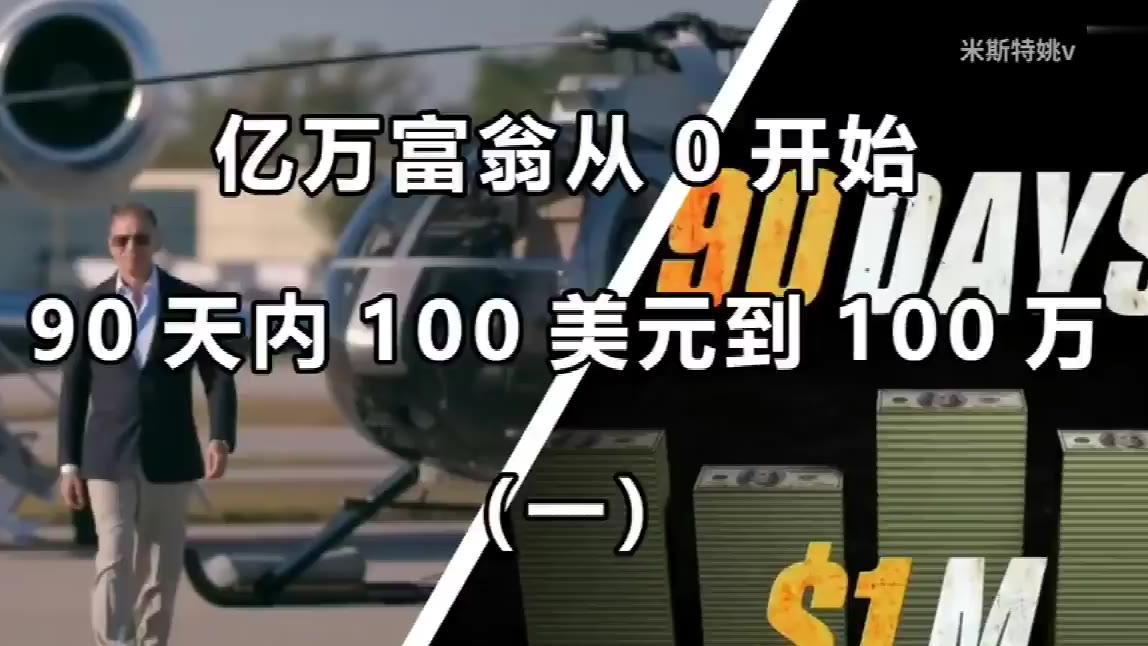 【创业教科书】【纪录片】亿万富翁从0开始挑战90天100美元创办百万企业,中文解说总结版