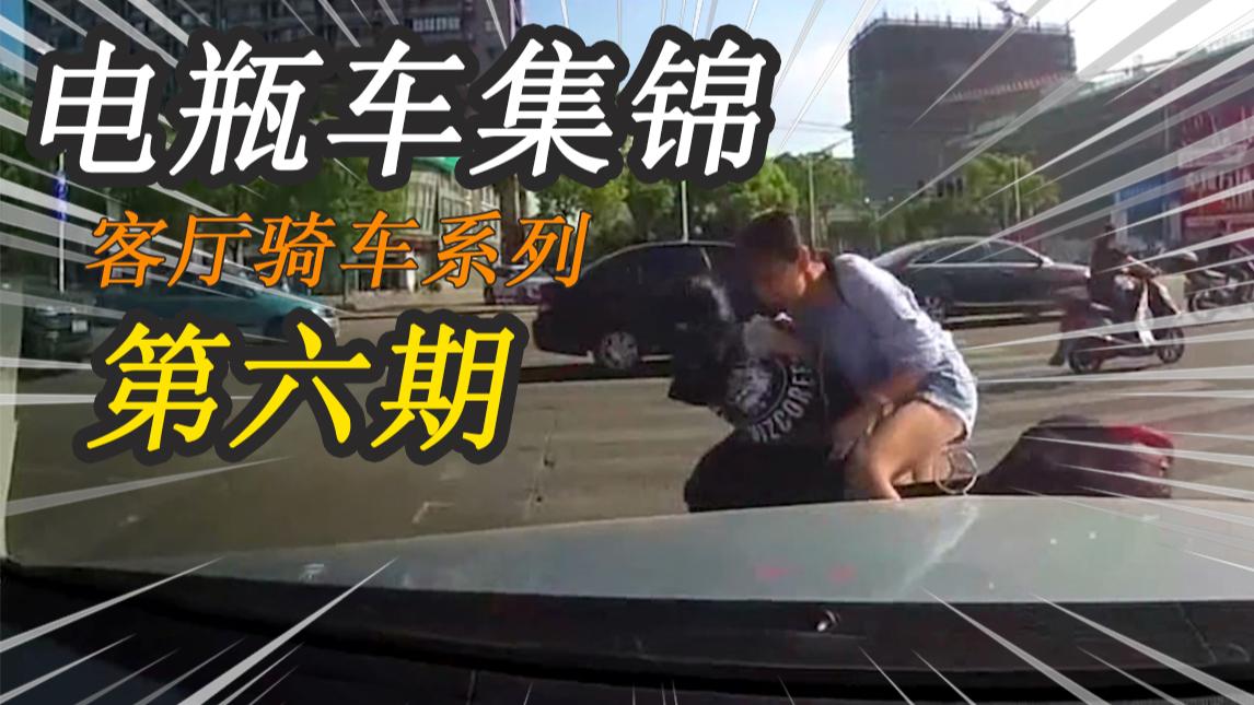 【车祸集锦小Z】电瓶车集锦第六期,客厅骑车系列