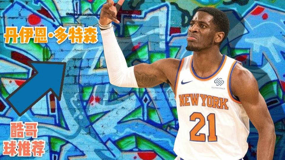 NBA2KOL2《酷哥球推荐》56:丹伊恩·多特森