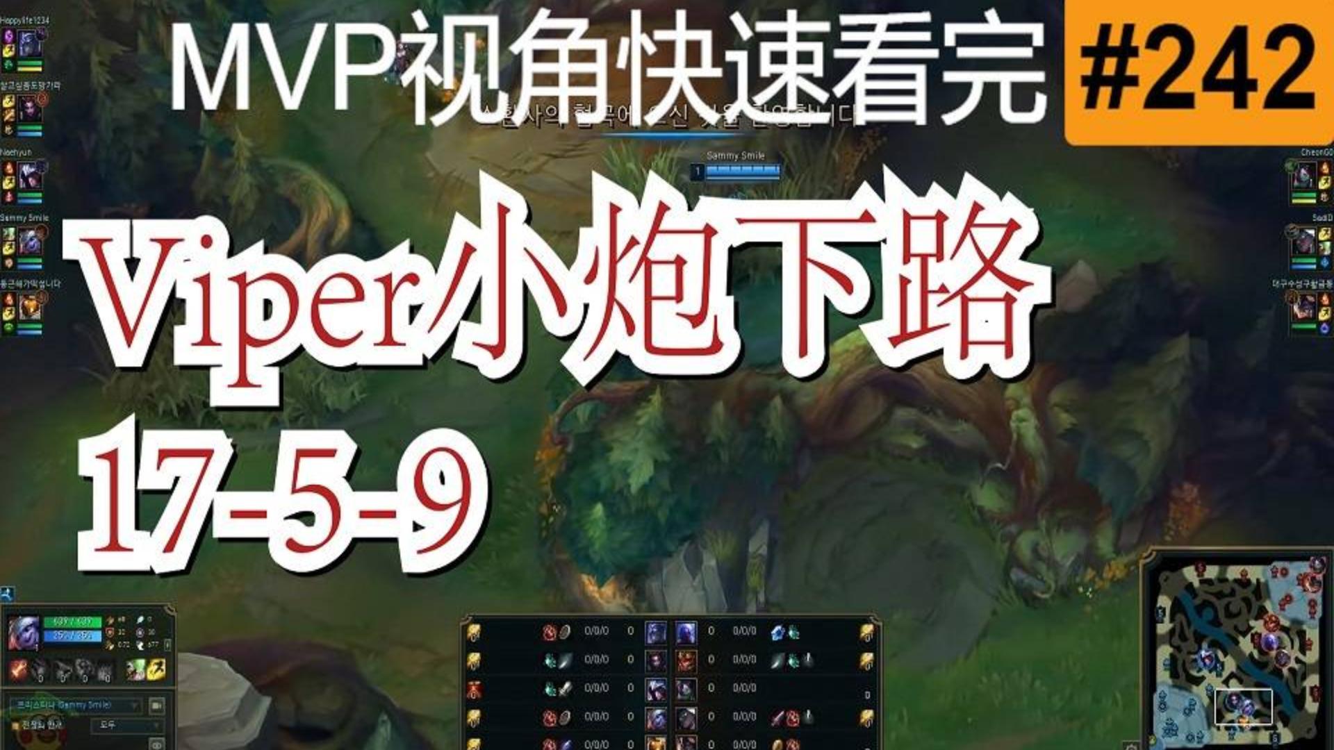GRF.Viper小炮下路【MVP视角快速看完一局王者排位】#242