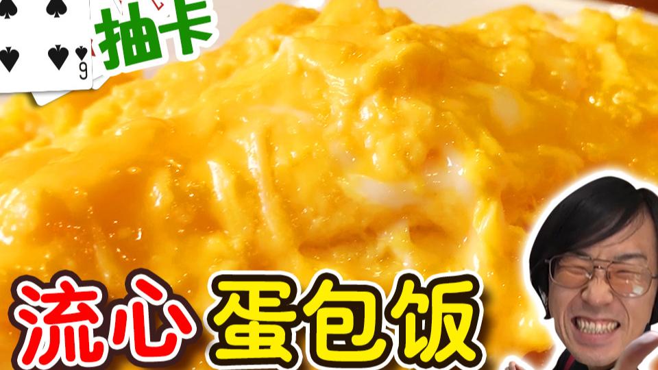 日式蛋包饭这么简单!而且好!过!瘾!