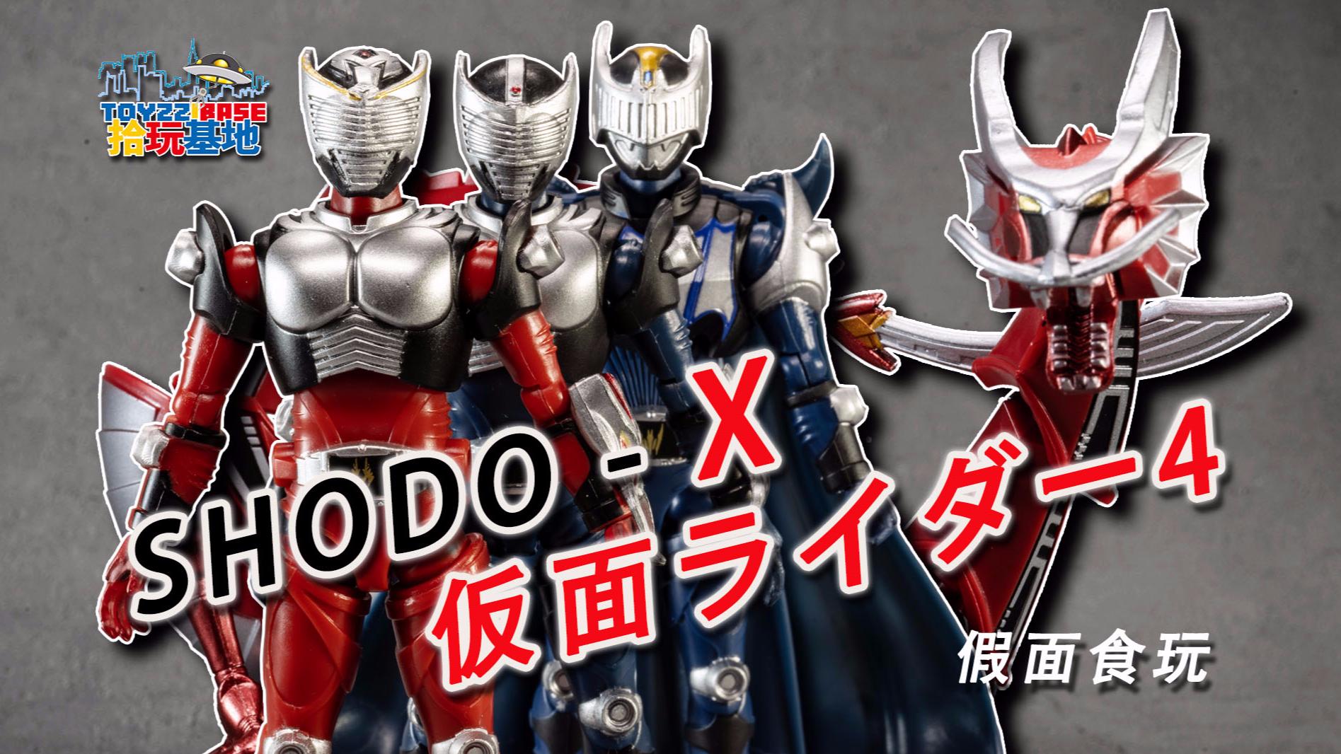 【开心开蛋004】完美还原龙骑开场人物结构 假面骑士盒玩SHODO-X4