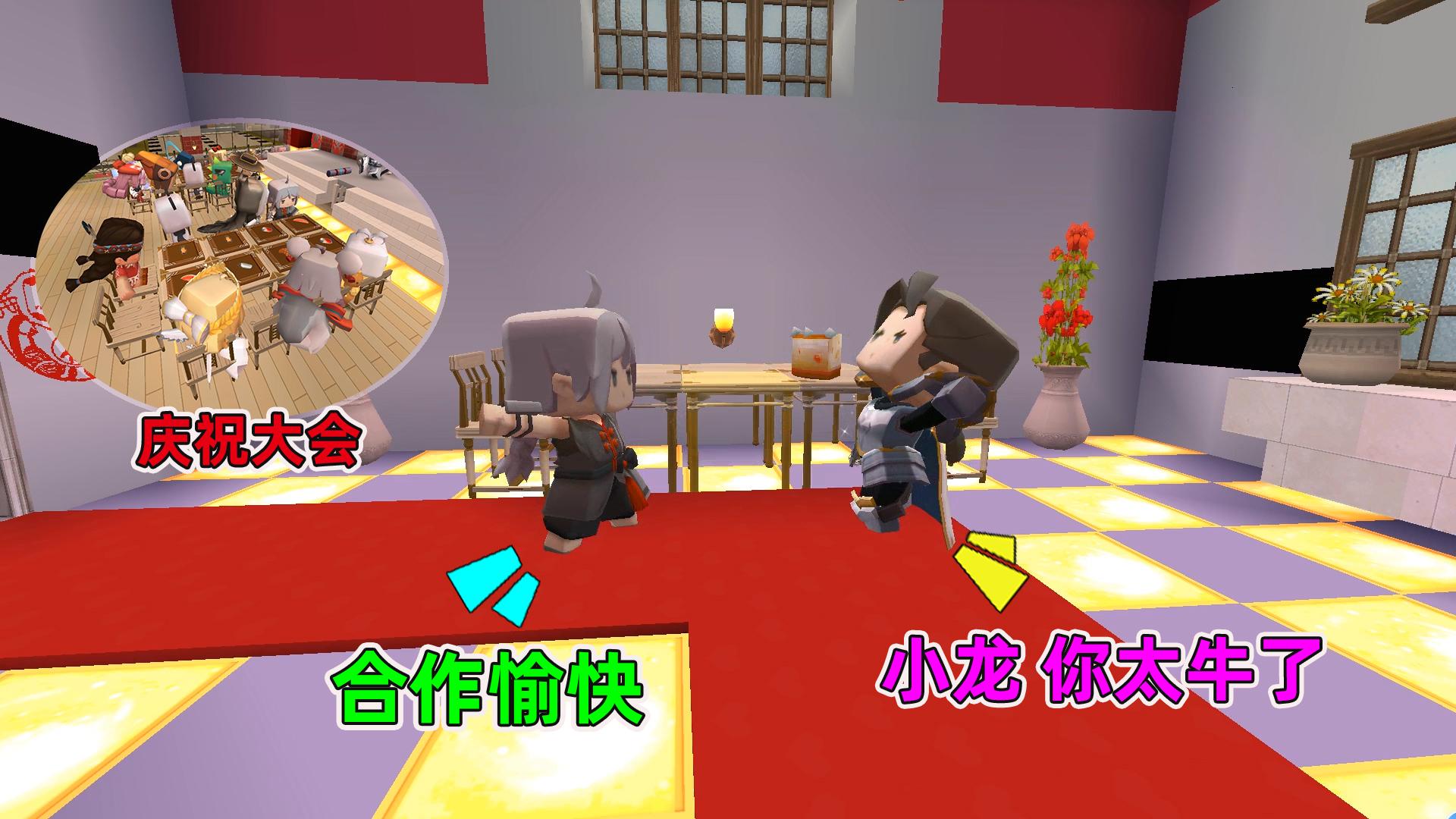 迷你世界:小龙完成任务,终于谈判成功,董事长举办了一场庆功宴
