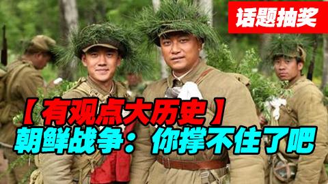 【话题抽奖】朝鲜战争--你撑不住了吧!