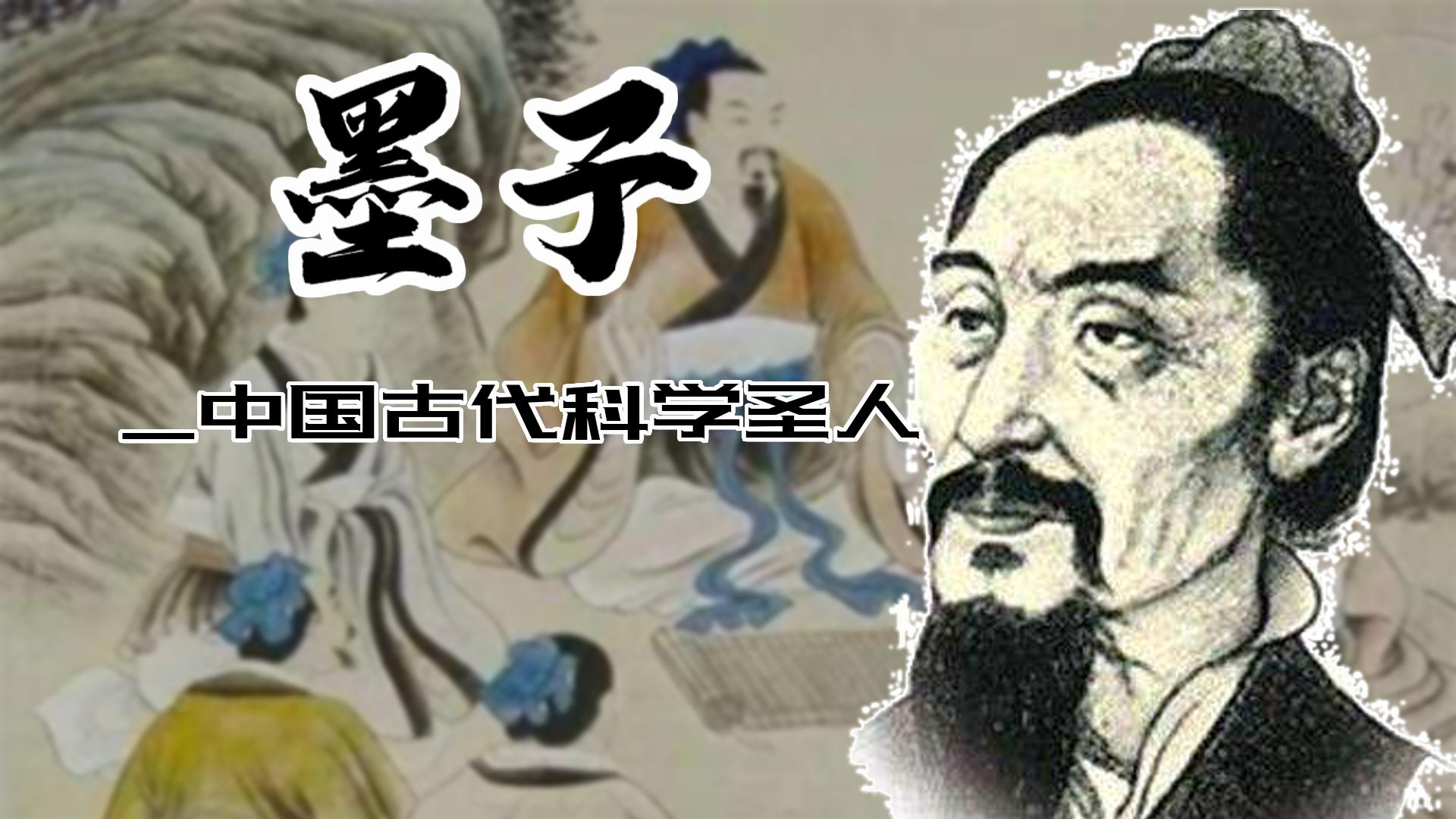 【可怕的物理人】墨子——中国古代科学圣人
