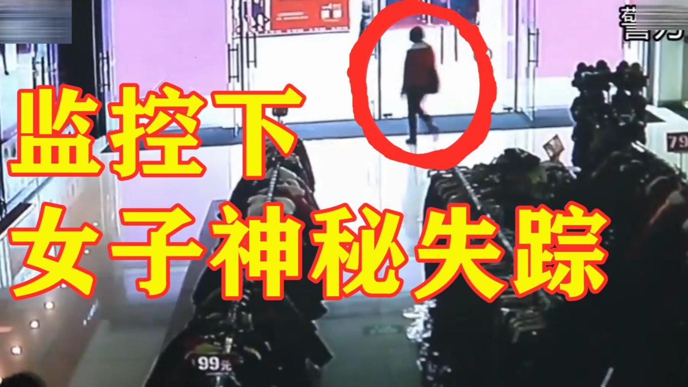 厦门女孩商场摄像头下突然消失!央视与公安机关艰难调查丨所有女性都该看【邓肯解说】
