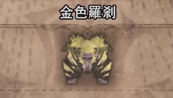 【MHWI】太刀侠初见激昂金狮
