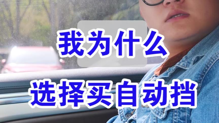 【七哥撩车】驾校学的都是手动挡,你为什么买自动挡?