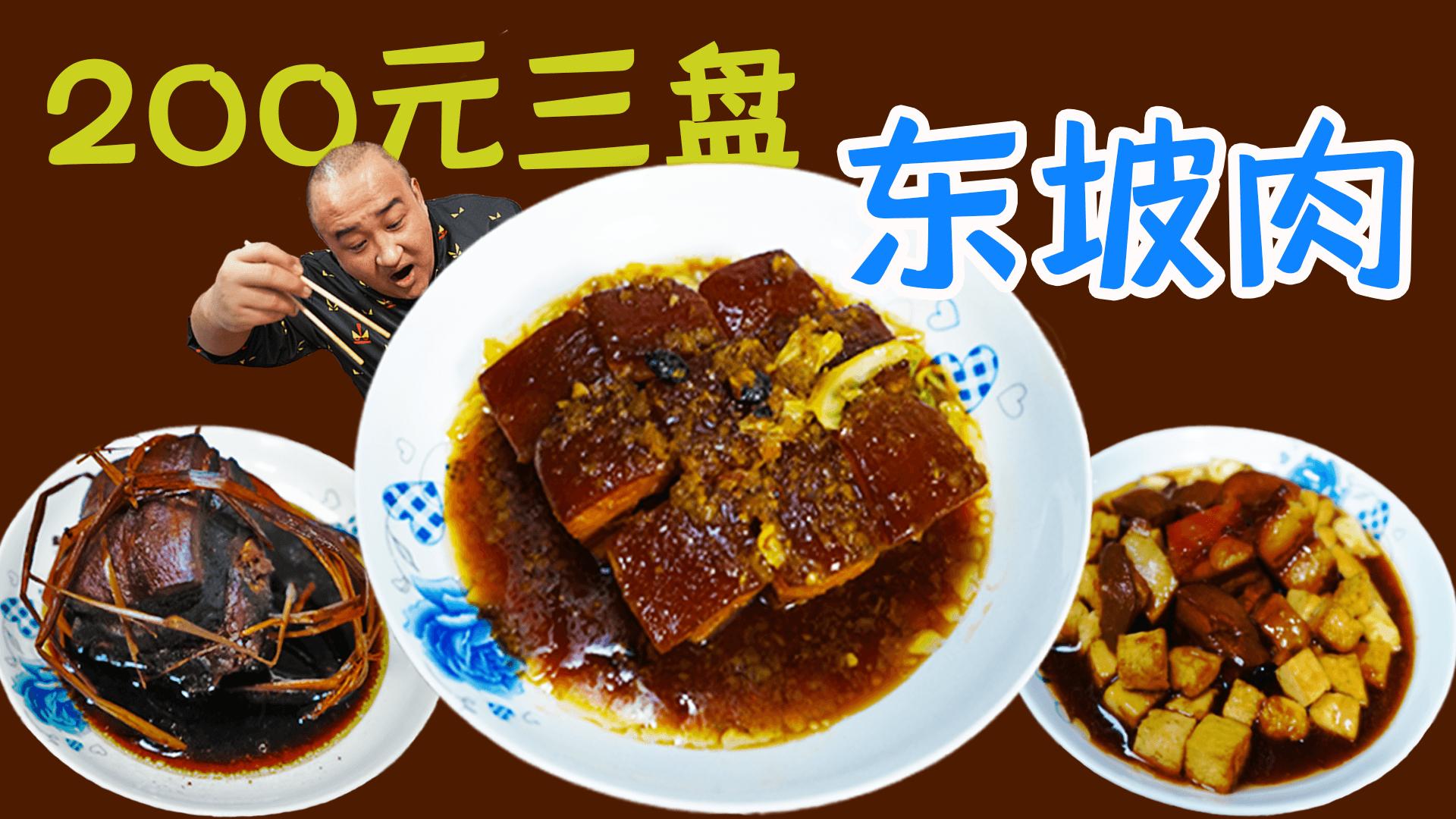 【吃货请闭眼】1人吃3盘入口即化的红烧肉?配上米饭和大蒜,肉香四溢吃起来超爽!