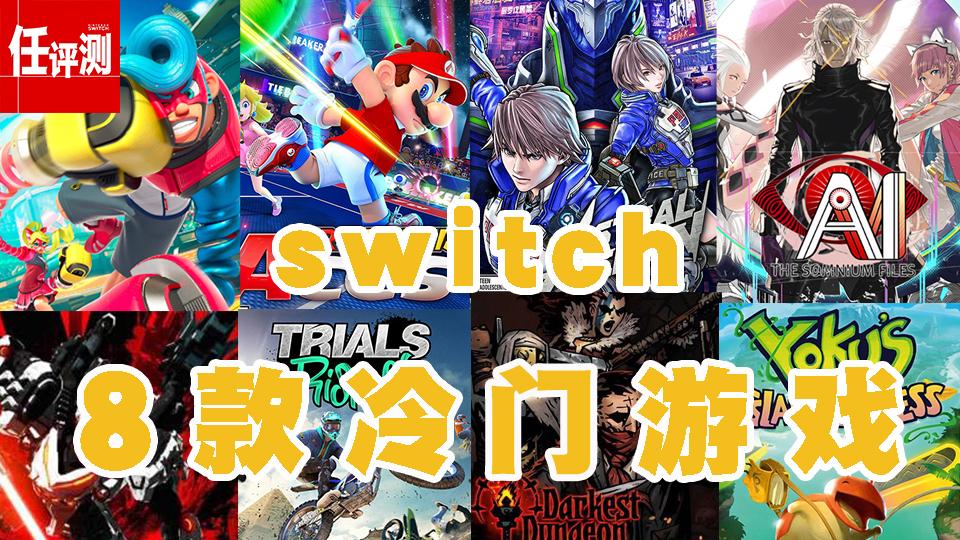 只知道动森塞尔达?八款switch冷门优秀游戏推荐!