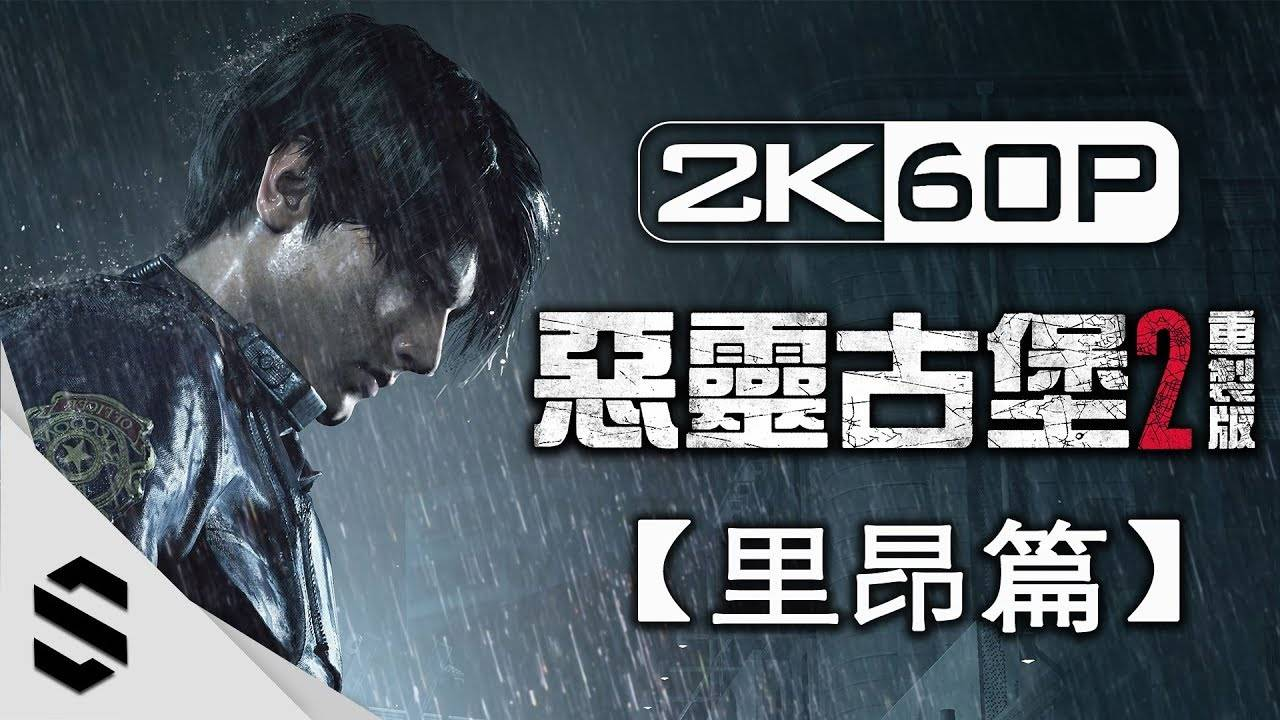 《生化危机2:重制版》3小时电影剪辑版(里昂篇) - 无UI、无准星、零收集、完整剧情