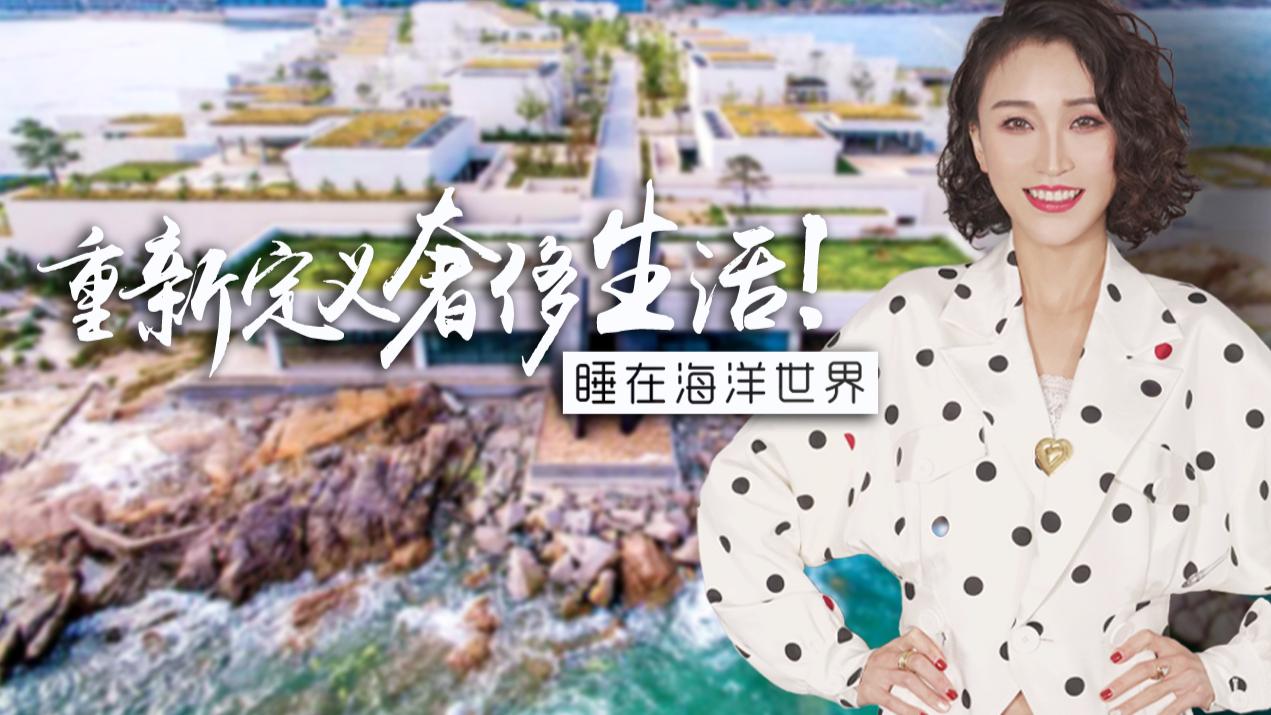 海上别墅:住进海里生活,不再是童话故事【洋房姐姐】