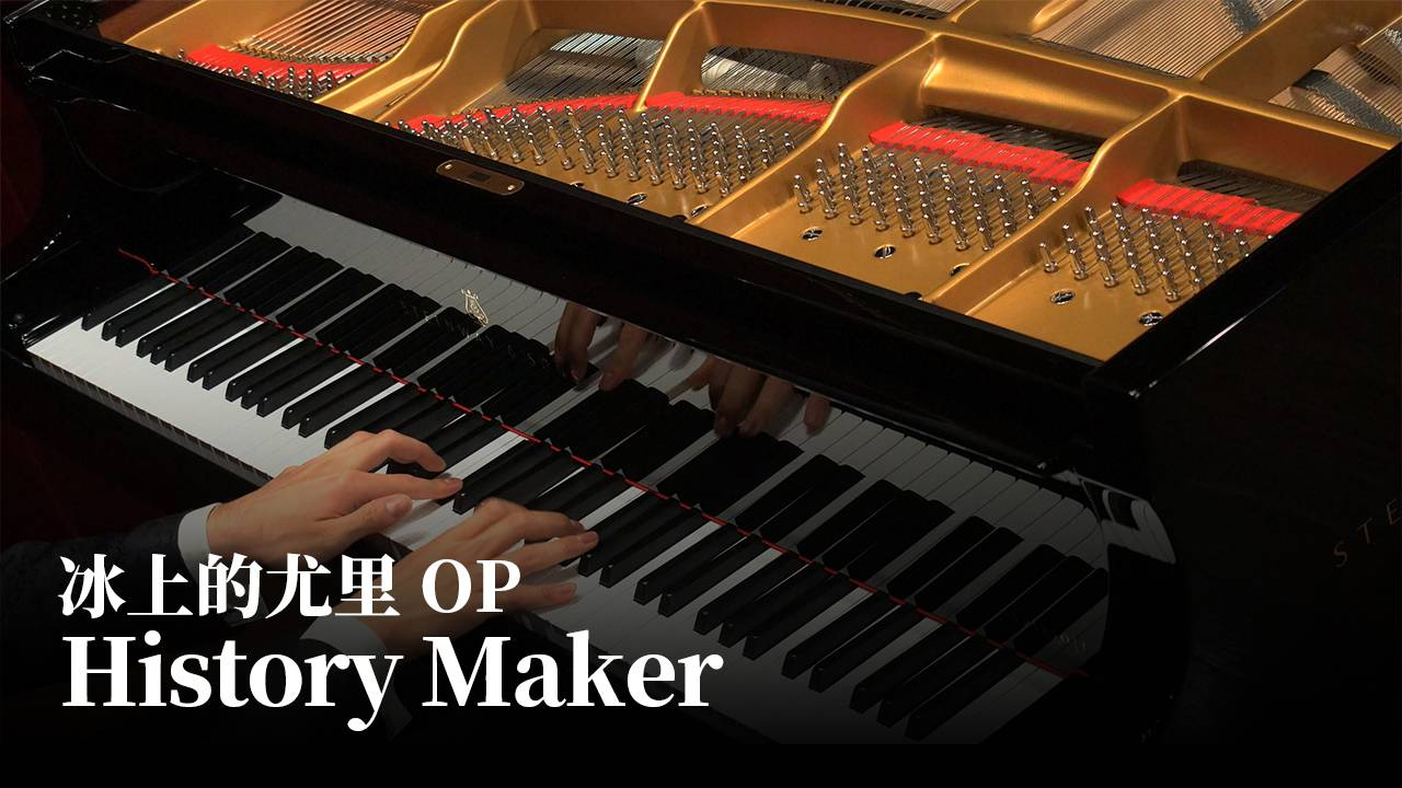 【Animenz】History Maker – 冰上的尤里 OP 钢琴版