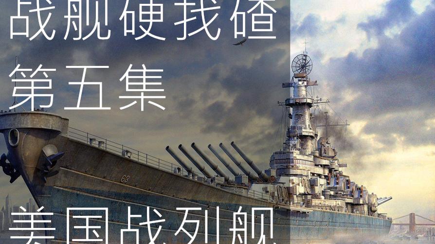 【战舰硬找碴】第五集 美国战列舰