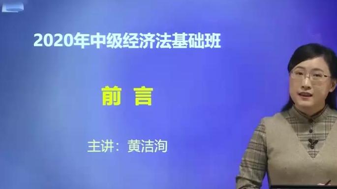 2020中级会计经济法  东奥黄洁洵  东奥中级经济法