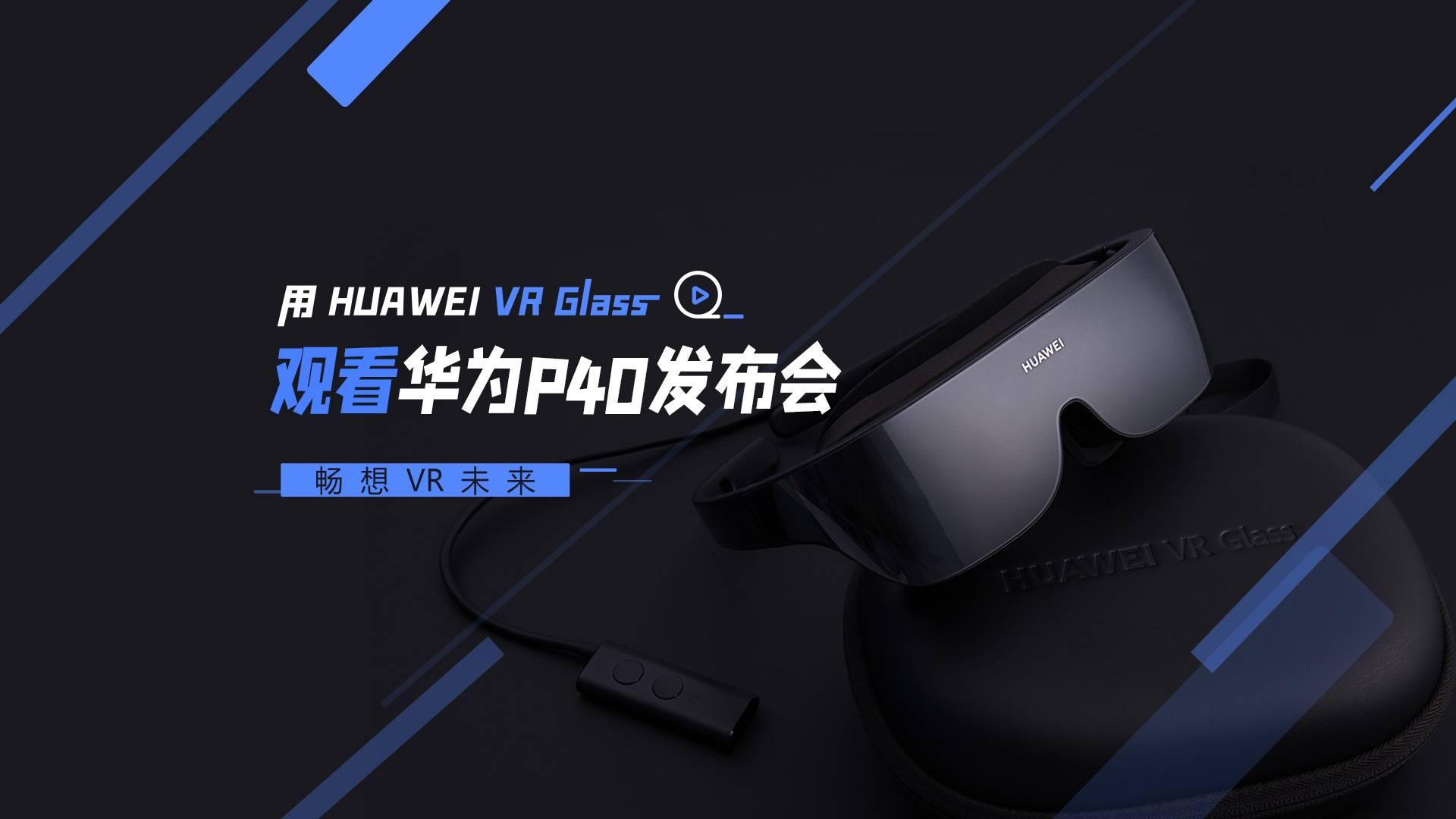 用HUAWEI VR Glass观看华为P40发布会 畅想VR未来