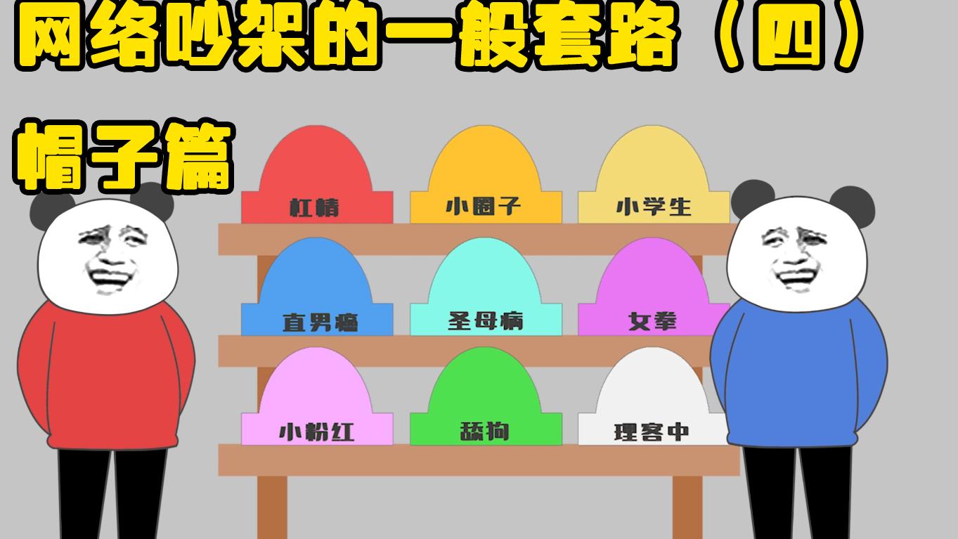 【沙雕动画】网络吵架的一般套路(四)帽子篇