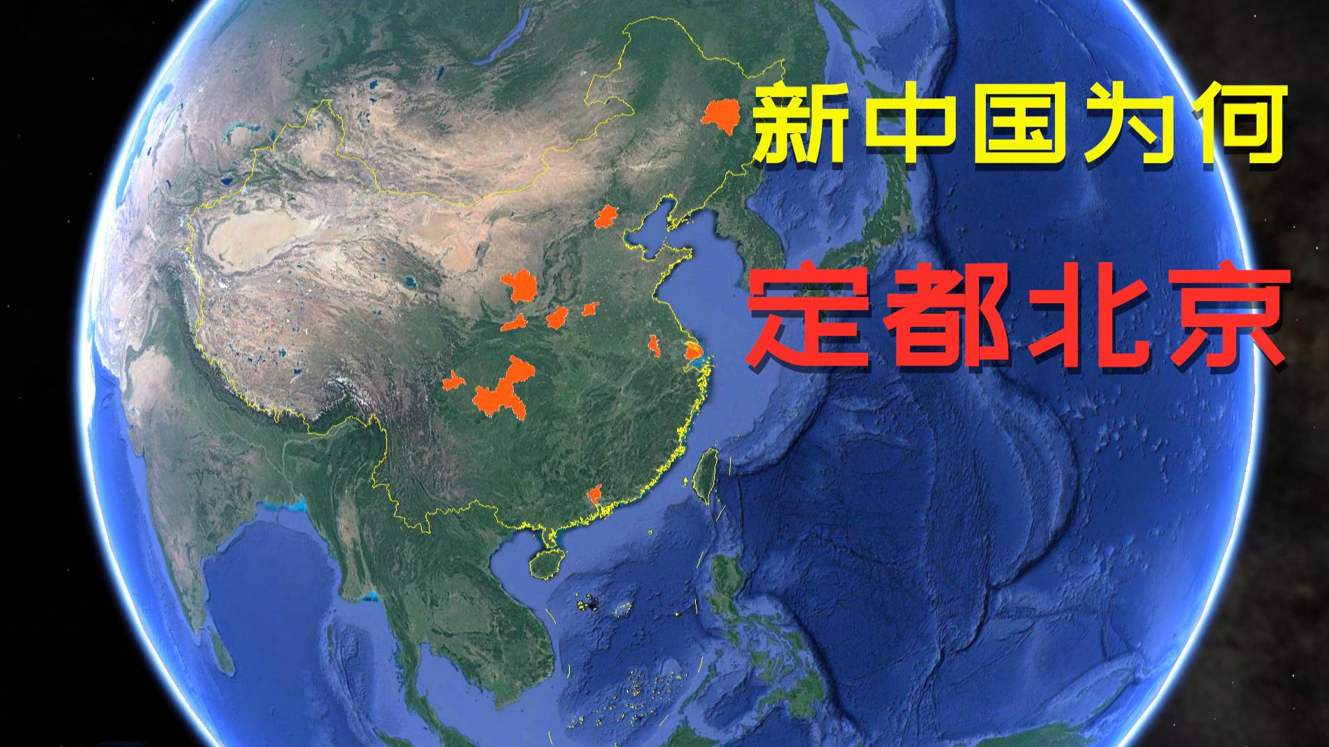 新中国为何定都北京?还有哪些备选地址?三维地图了解这段历史