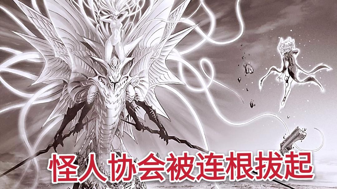 【一拳超人】45:怪人协会被连根拔起!龙卷定位英雄施救!