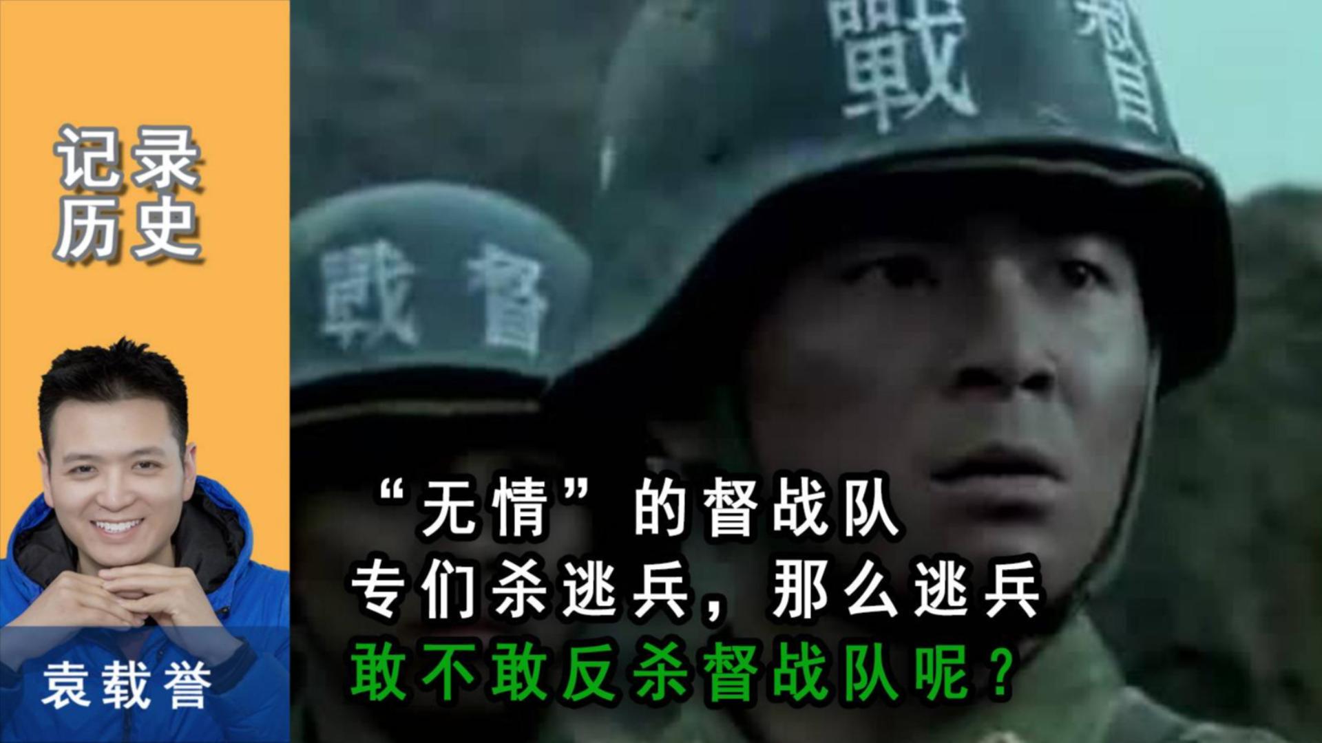 督战队在军队最后面,专杀逃兵,那军队溃败了会不会反杀督战队?