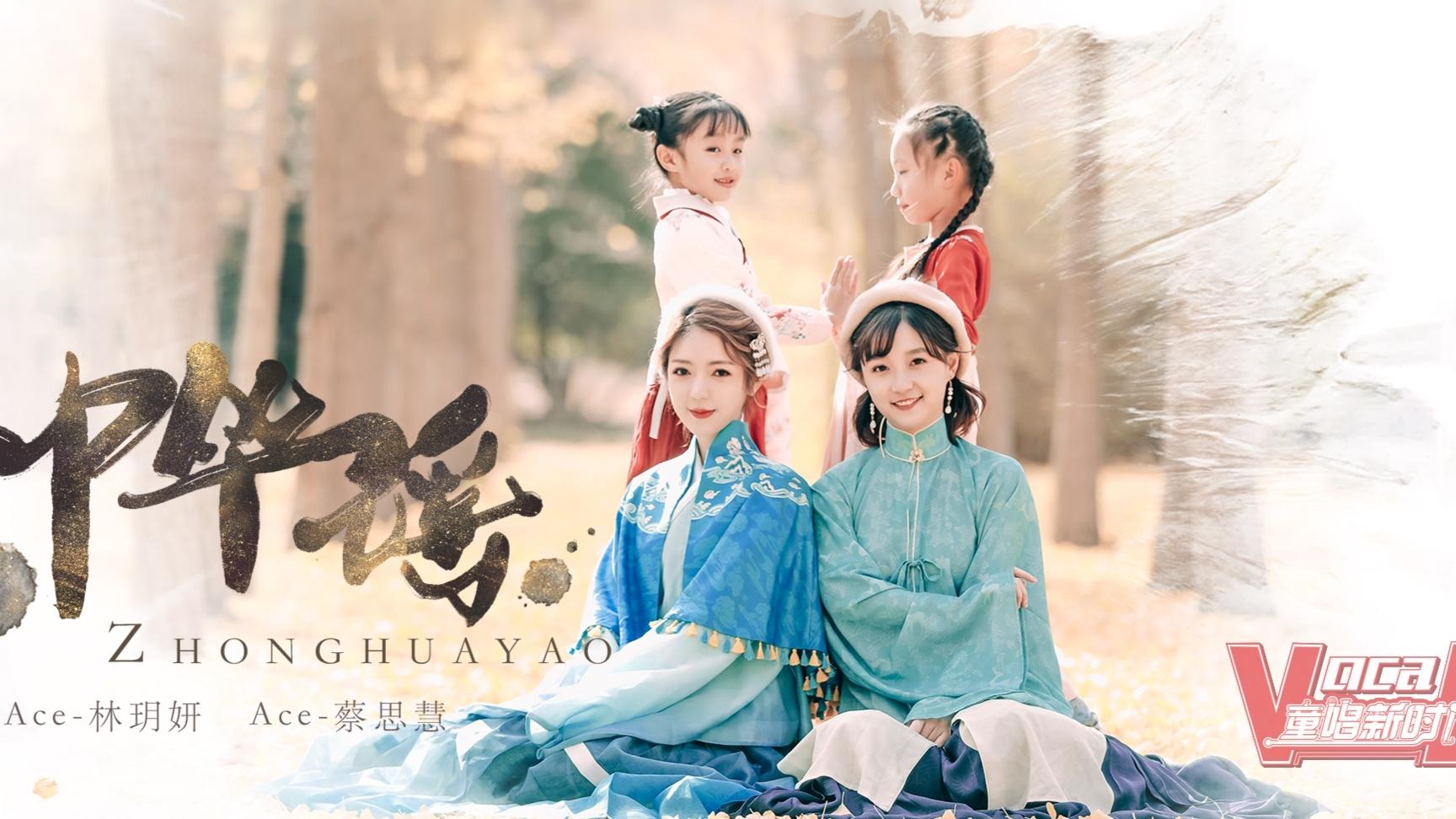 """Ace组合""""童唱新时代""""国风单曲《中华谣》温情上线"""