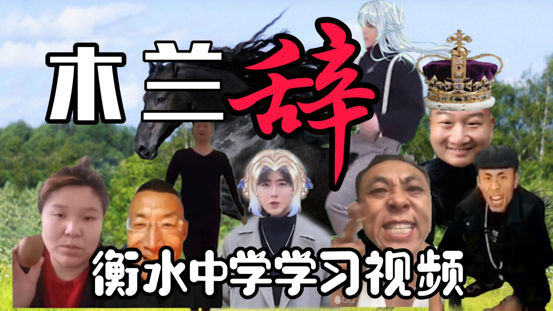 木 兰 诗 (衡 水 中 学 教 学 视 频 流 出)