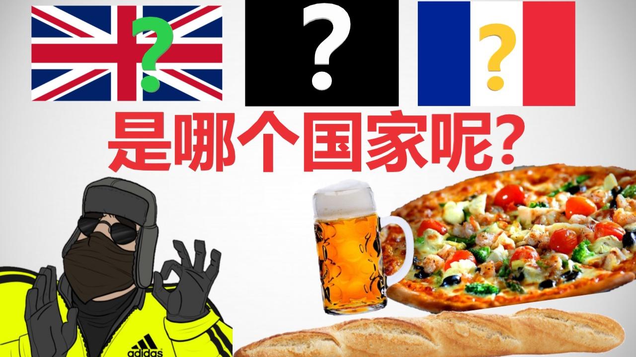【世界刻板印象文化Meme音乐测试】你能猜对几个国家呢?【第二期】