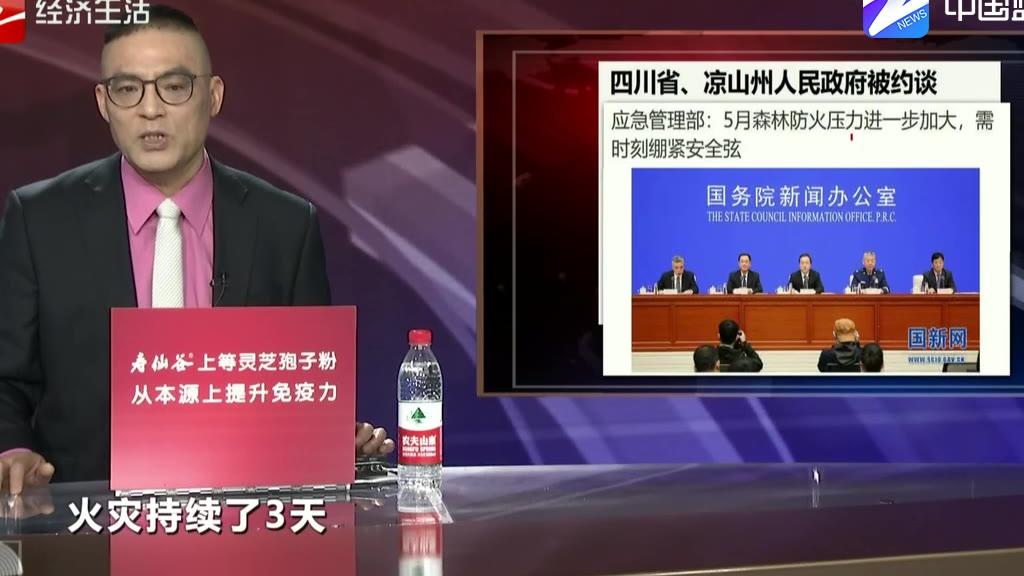 四川省、凉山州人民政府被约谈