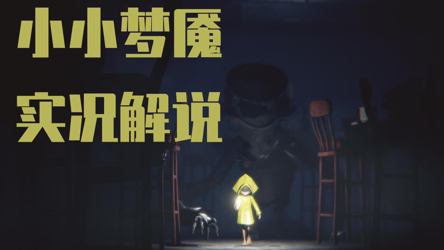 【小小噩梦】与长臂怪蜀黍斗智斗勇~实况淡定解说第二期 Vol.2