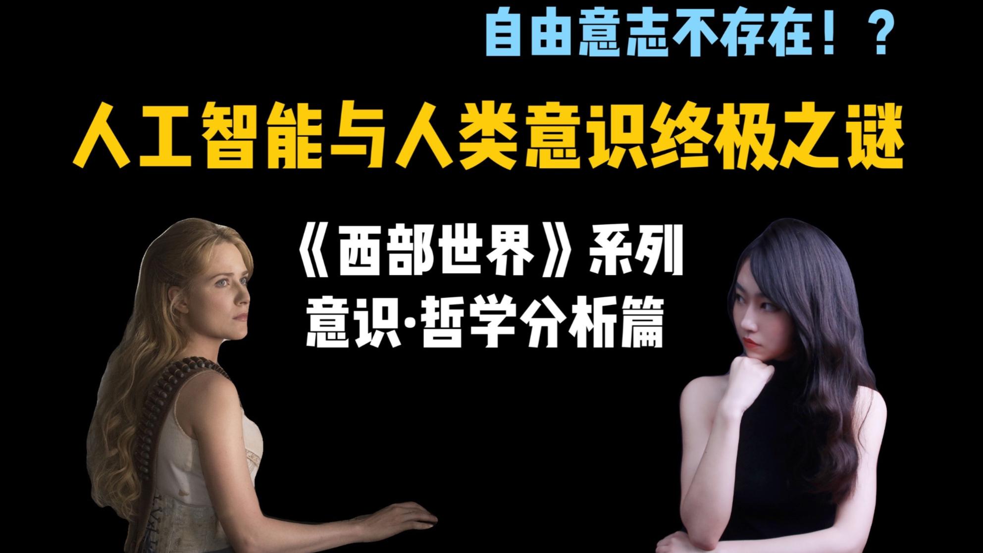 【李里西·讲谈】深度探究人类与人工智能的意识之谜《西部世界》意识·哲学篇
