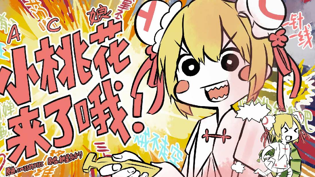 【AC娘】上天入地宇宙无敌最最最可爱的小桃花又来了哦!!!