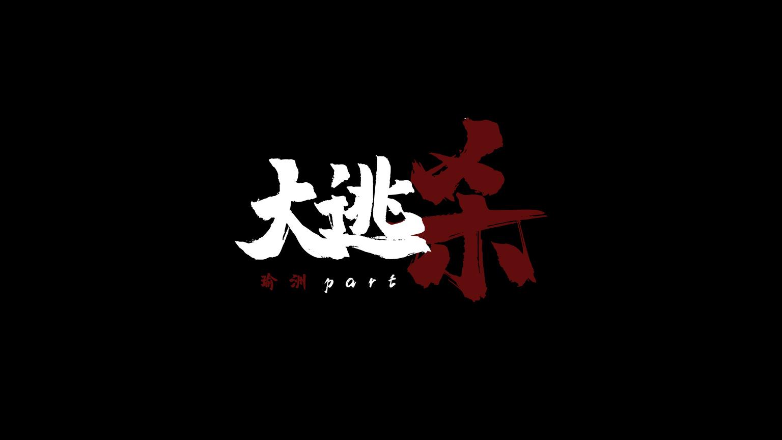 丨瑜洲丨大逃杀丨血腥爱情故事