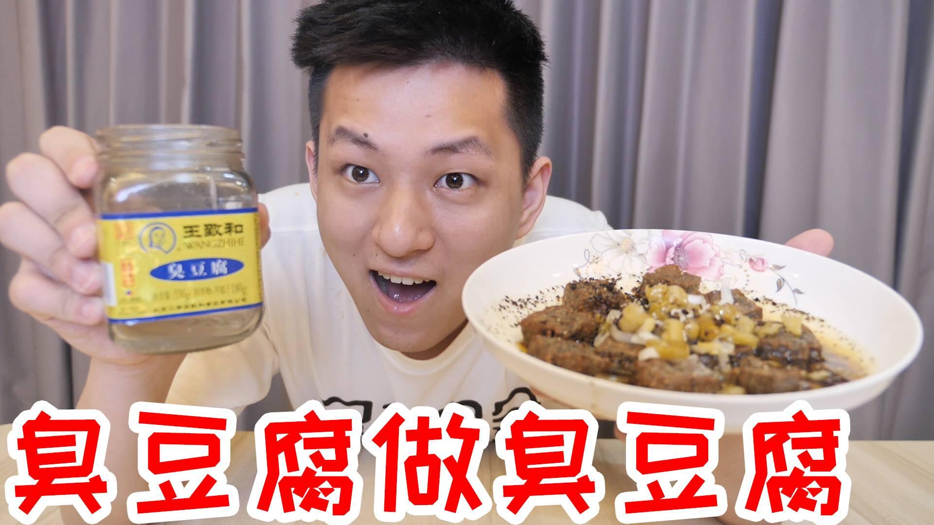 把王致和臭豆腐做成街边臭豆腐!臭上加臭会更好吃吗?