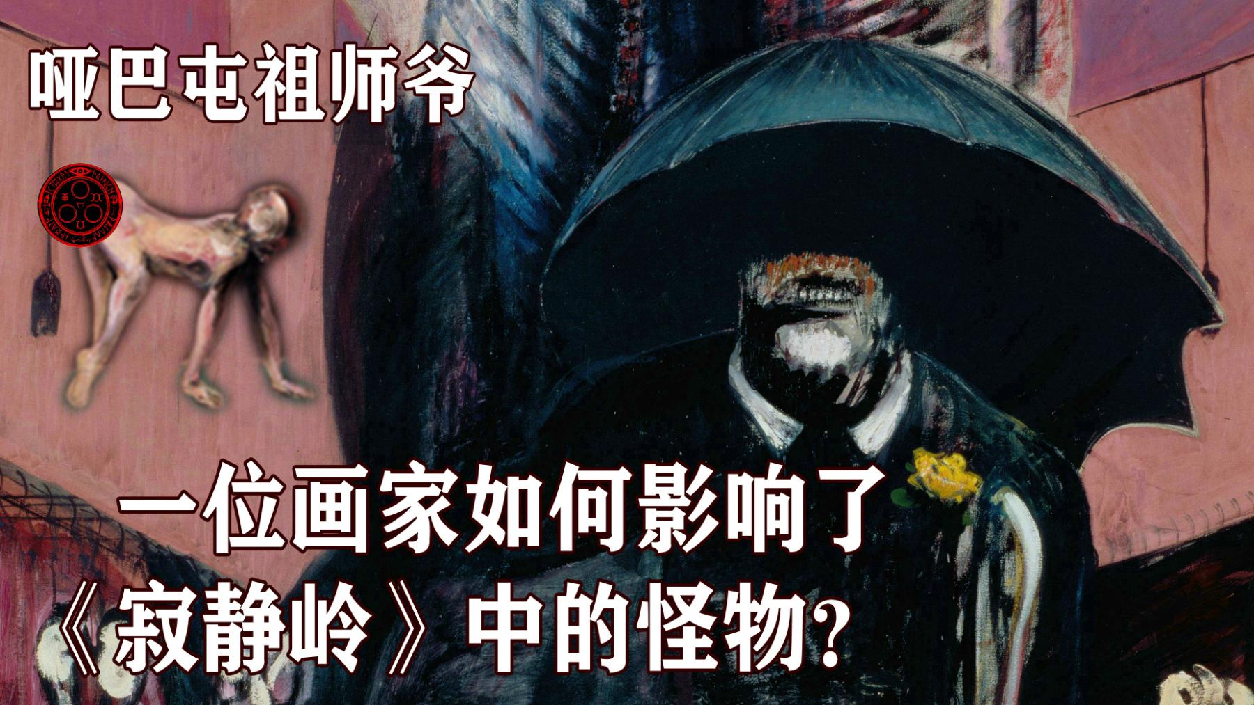 """【精读】是谁""""创造""""了《寂静岭》中的怪物?"""