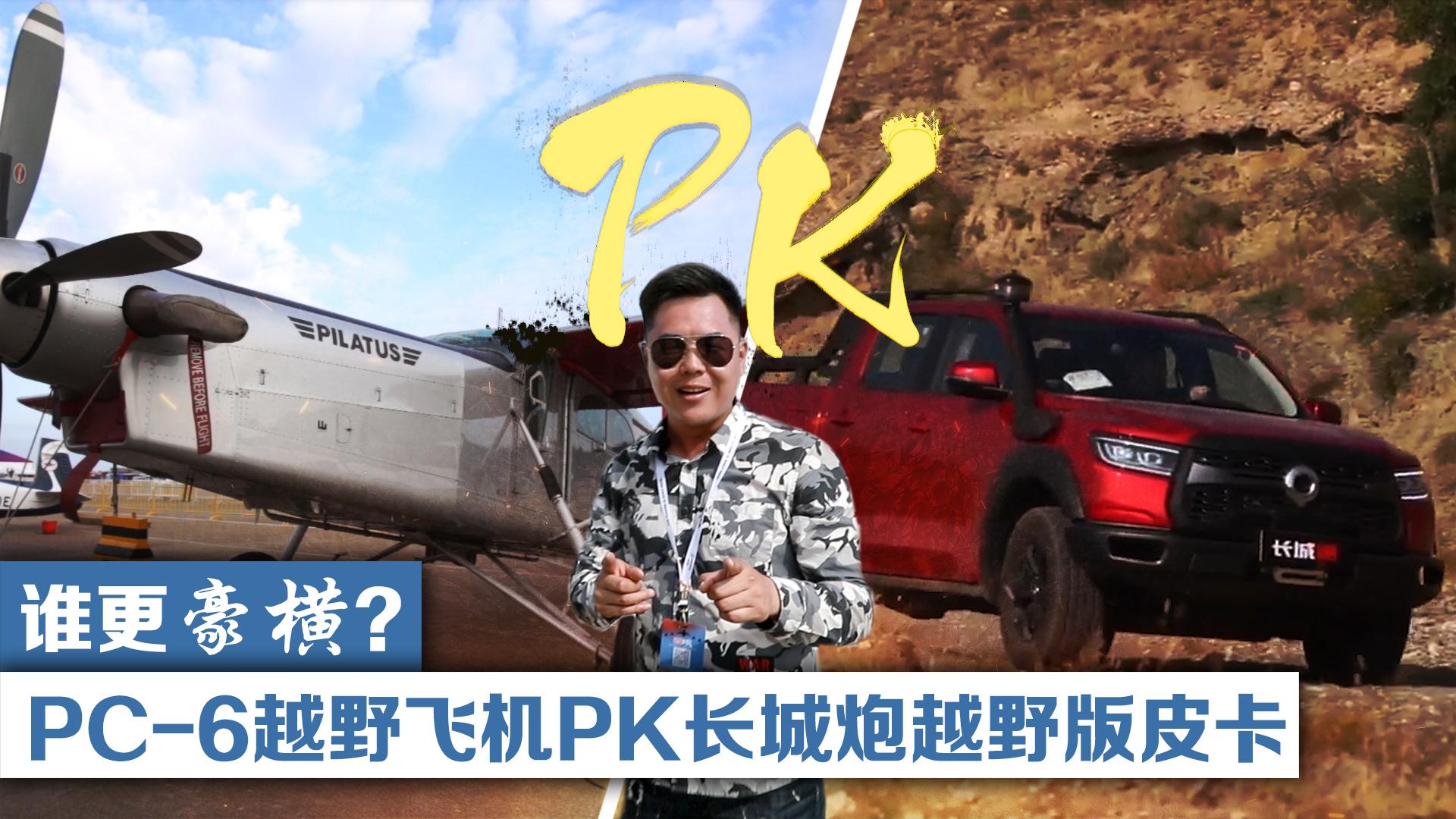 皮拉图斯PC-6越野飞机PK长城炮越野版皮卡,谁更豪横?