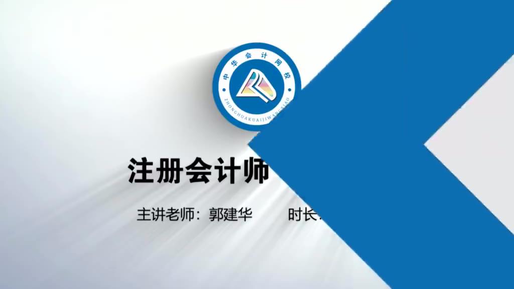 2020-cpa-郭 建 华-基础班(持续更新)