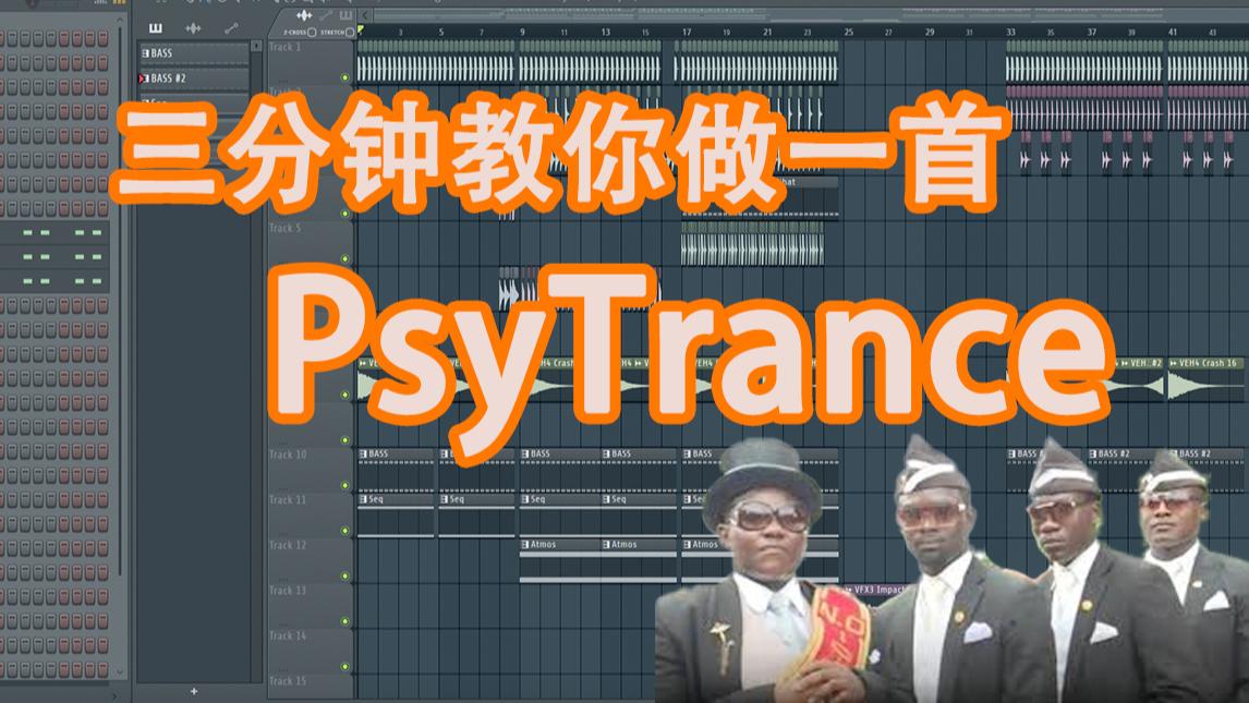 【专业团队】三分钟教你做一首PsyTrance - 六爺瞎写歌