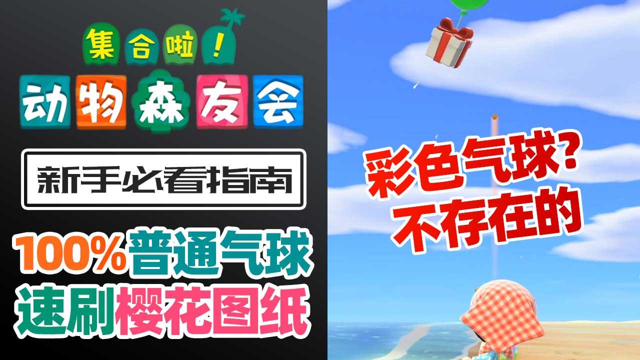 【动物森友会】动森100%刷普通气球最强攻略 樱花图纸收集必备【默寒】