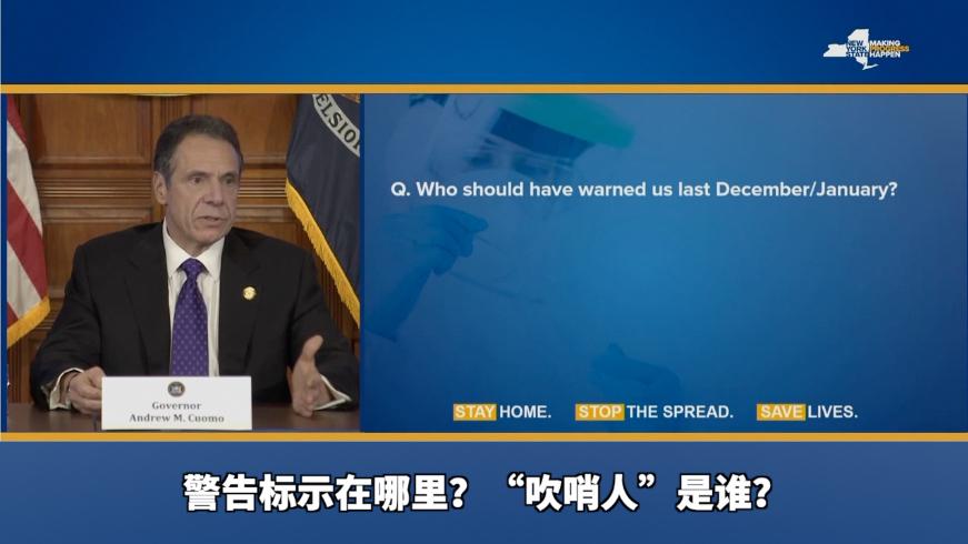 """纽约州长:美国的""""吹哨人""""在哪里?一月二月媒体上到处都是"""