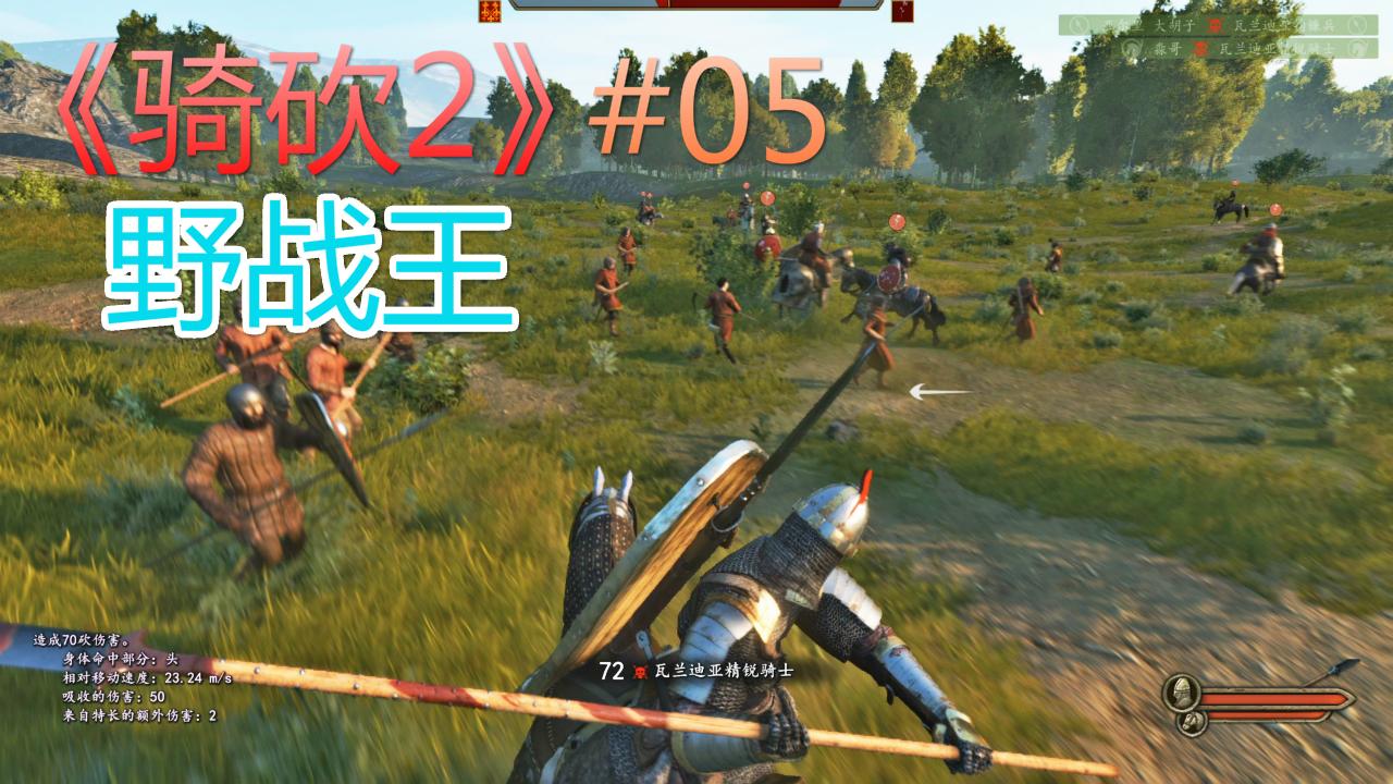 《骑马与砍杀2霸主》05 继续宣战 野战王 -最高难度游戏实况