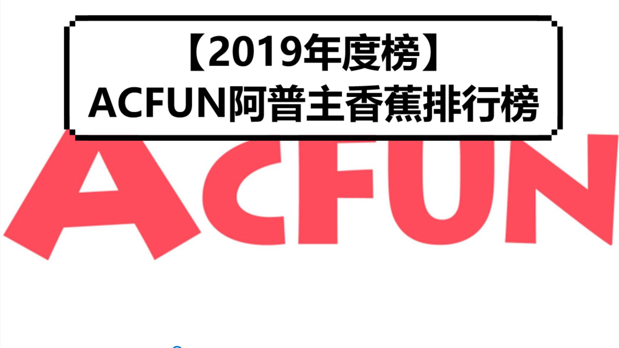【2019年度榜】ACFUN阿普主香蕉动态排行榜【P2手机竖屏版】