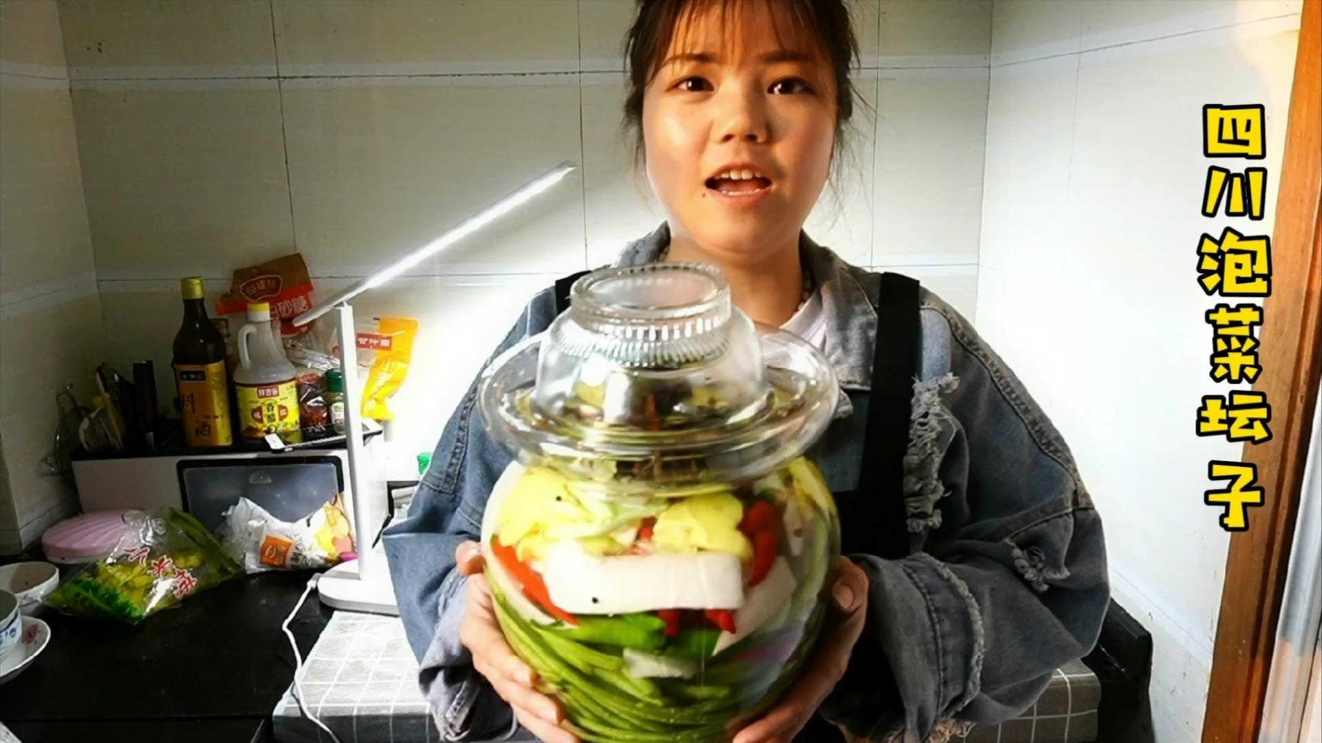 四川泡菜做法简单、酸爽脆嫩、超级下饭、你也来试试吧!