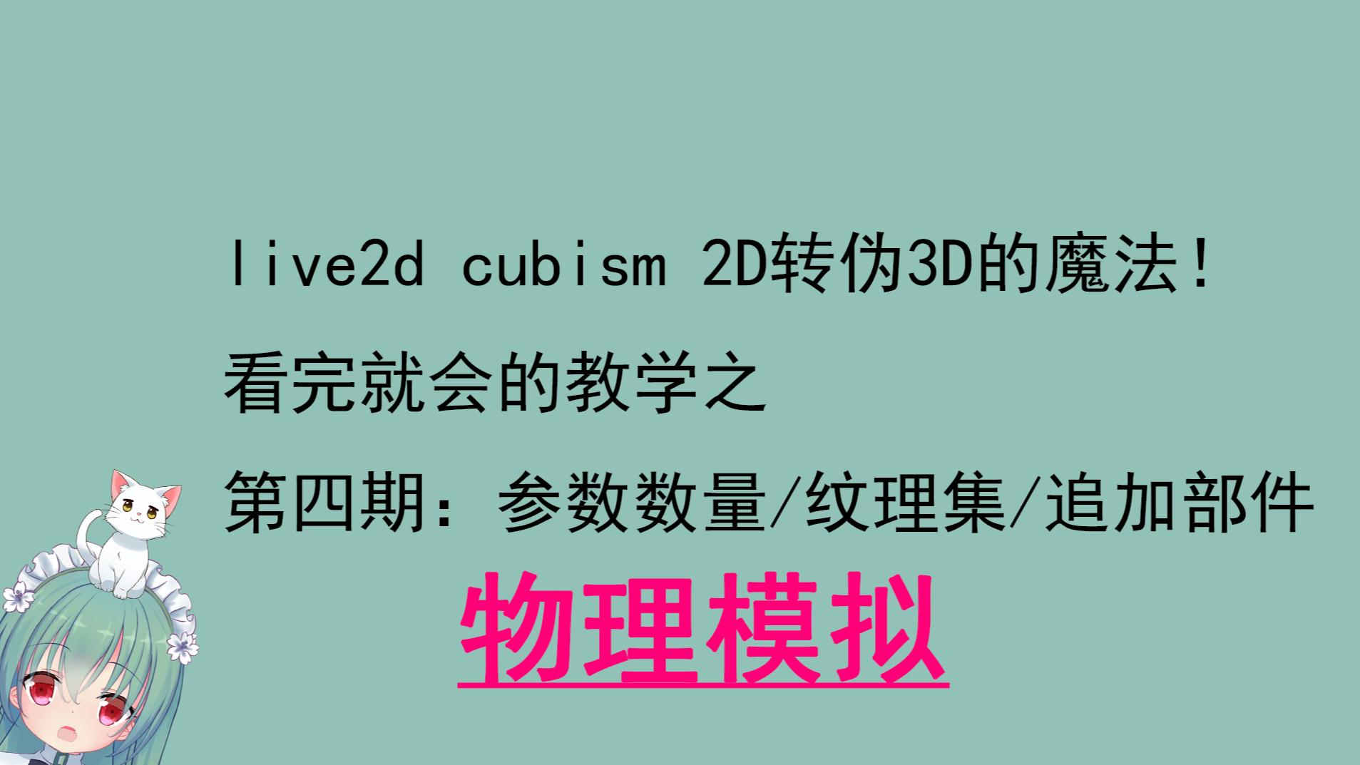 live2d cubism教学第四期:参数/物理模拟/追加部件/纹理集