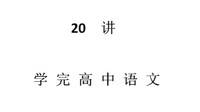 20讲学完高中语文