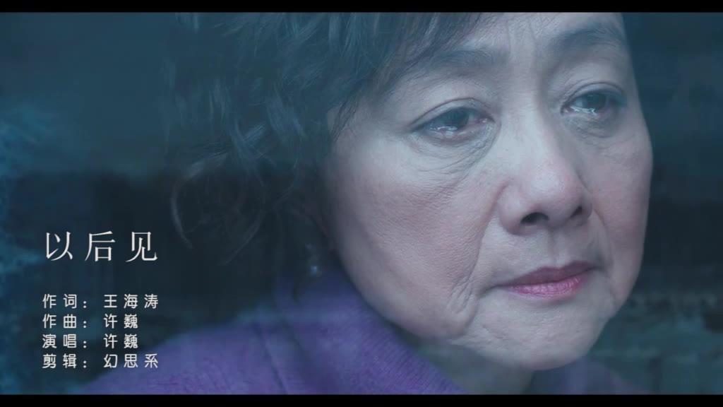 【音乐】当徐峥《囧妈》遇到许巍《以后见》