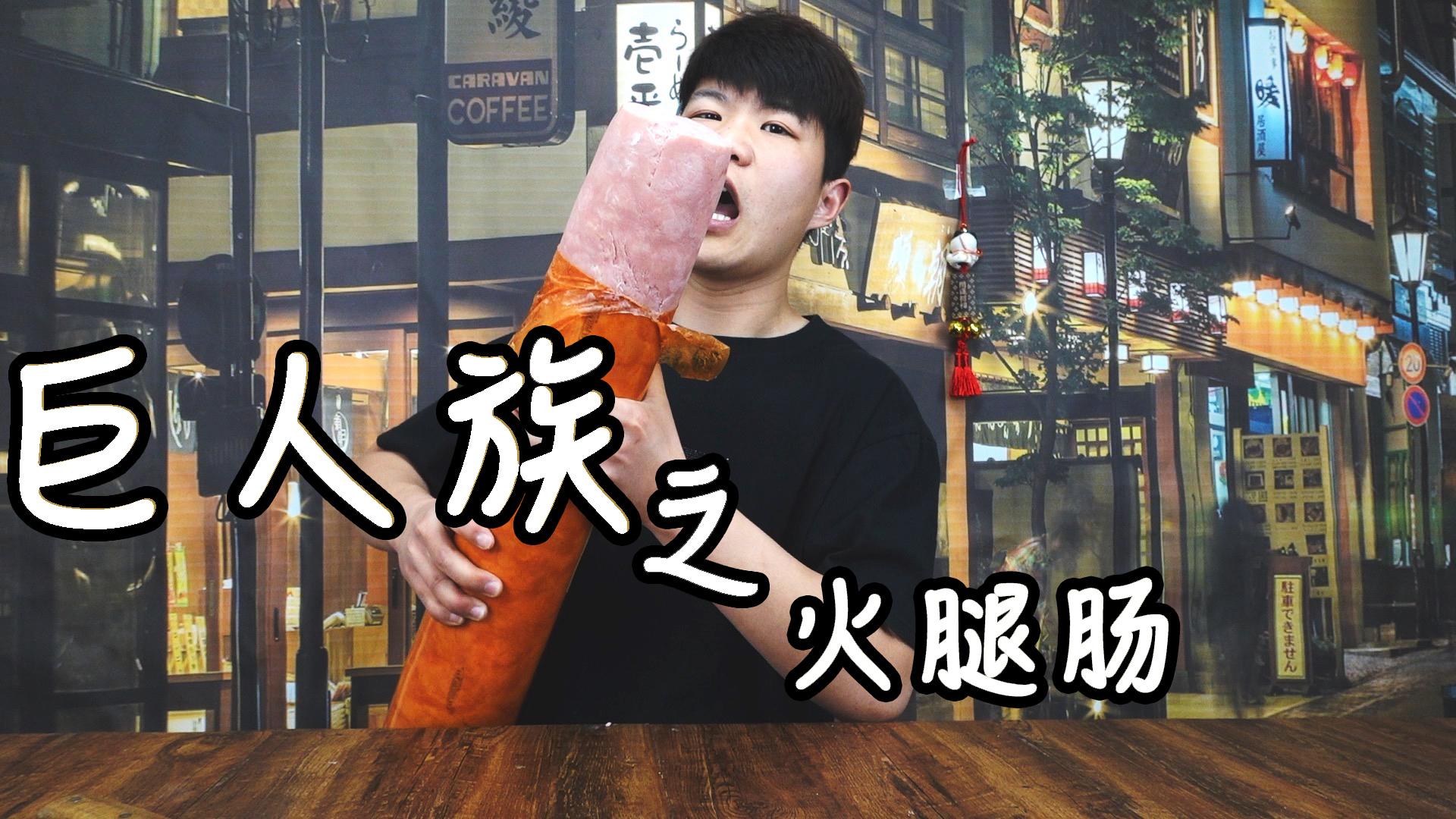 试吃全国最大的火腿肠,居然超级好吃?