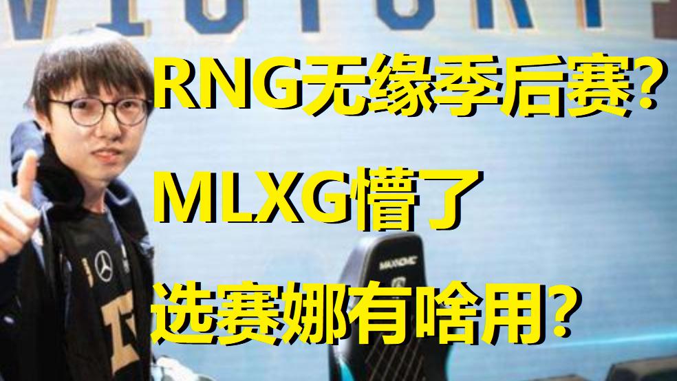 RNG又创新低MLXG懵了!在队3年从未缺席LPL季后赛,选赛娜看不懂
