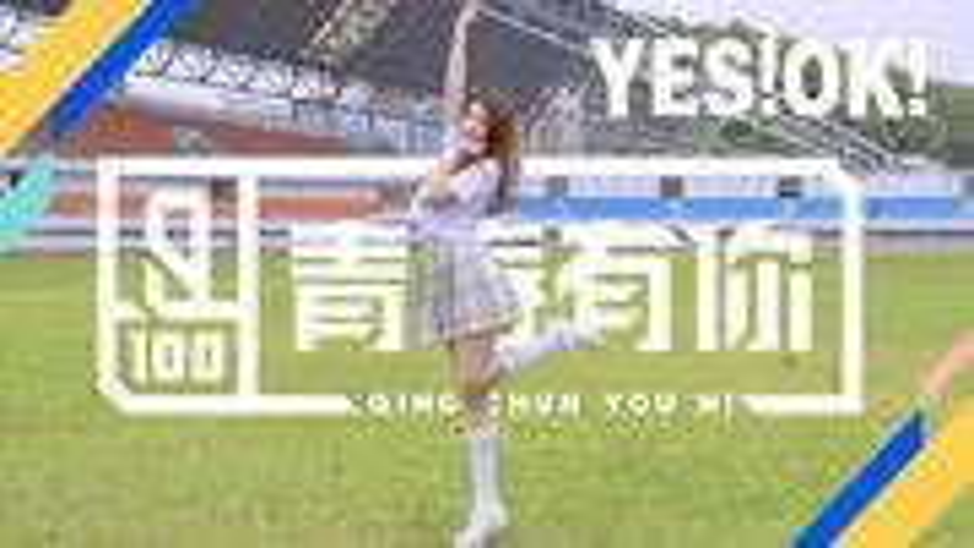【A站独家子怡】【超A训练生】YES!OK!青春有你2主题曲